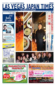 las vegas japan times 7月号 2015 by las vegas japan times issuu