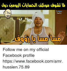 Best Memes On Facebook - 25 best memes about facebook profile facebook profile memes