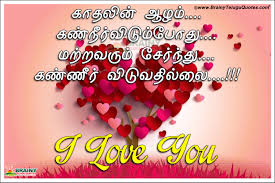 tamil kadhal kavithai true love quotations and messages pictures