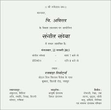 Samples Of Wedding Invitation Card Format Of Wedding Invitation Card In Hindi Popular Wedding