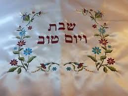 shabbat challah cover challah cover satin embroidered judaica shabbat yom tov rosh