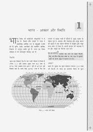 ncert hindi class 9 geography flexiprep