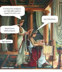 Ancient Memes - popa oto otuti tou sweet home eo ewa ancient memes kay ntav meme