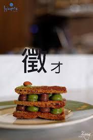 mod鑞e de cuisine ch黎re l esprit café tainan