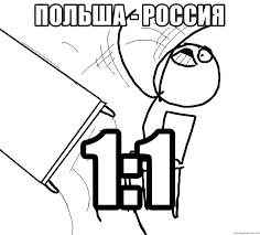 Rage Guy Meme Generator - польша россия 1 1 desk flip rage guy meme generator
