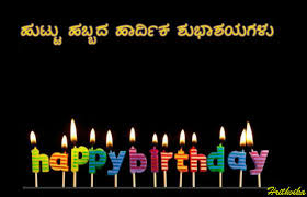 birthday wishes in kannada free happy birthday ecards greeting