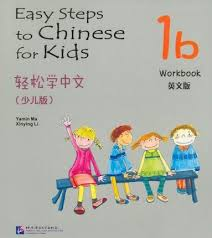 easy steps to chinese for kids vol 1b workbook yamin ma