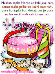 happy birthday singing cards musical birthday wishes musical birthday scraps cards for orkut