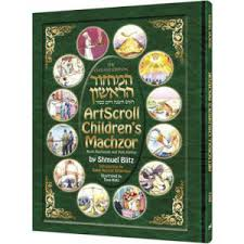 artscroll children s haggadah artscroll machzor the artscroll children s machzor for rosh