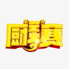 jeux de concours de cuisine gratuit concours de cuisine jeu cuisine jaune image png pour le