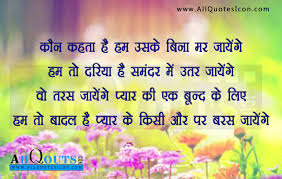 photo gallery romantic images with quotes in hindi