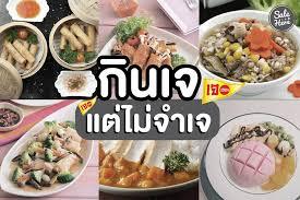 cuisine sale sale here ก นเจ แต อาหารไม จำเจ เทศกาลก นเจป น