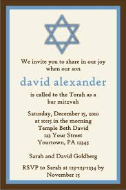 bar mitzvah invitation blue brown personalized invites