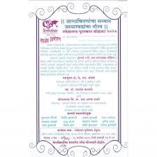Sample Wedding Invitation Card Birthday Invitation Card Format Marathi Wedding Invitation Card