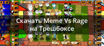 Meme Vs Rage - скачать meme vs rage 1 0 6 для android iphone ipad windows phone 8
