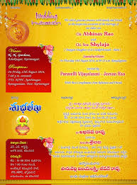 Wedding Invitation Cards Templates Free Download Marathi Wedding Invitation Card Style With Shree Ram Background