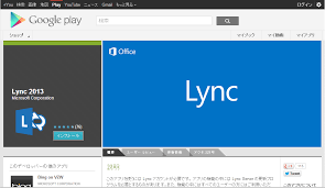 microsoft lync 2013 for android lync for android 28 images microsoft makes skype and lync more
