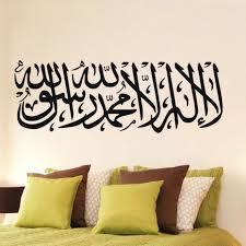 chambre islam stickers islam chambre avec sourate rahman calligraphie arabe