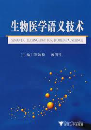 zhisheng huang u0027s selected publications
