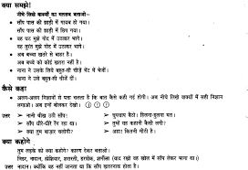 ncert solutions for class 3 hindi chapter 12 जब म झक