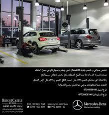 mercedes showroom exterior mercedes benz iraq automotive dealership irbil iraq 667