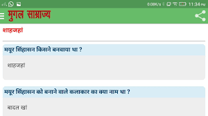Gujarati Invitation Card Matter Mughal Empire म ग ल स म र ज य Android Apps On