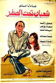 Ch3aban Taht El-Sfer شعبان تحت الصفر