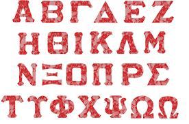 apprentice lineman cover letter greek letters lowercase cover letter example