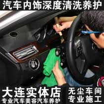 Car Interior Deep Cleaning Car Wash Service From The Best Taobao Agent Yoycart Com