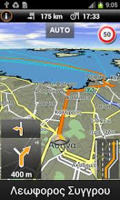 navigon australia apk app navigon select cosmote edition apk for windows phone android