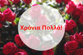 wish you and your family a happy thanksgiving how you wish something in greek in various circumstances omilo