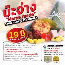 forum cuisine plus จ ดเล ยงร บรองนอกสถานท อด ตบอร ดบร หารป ร านอาหาร ปราสาททอง