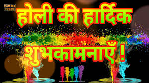happy holi greetings in holi wishes in holi whatsapp