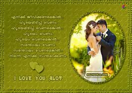 Wedding Wishes Quotes In Malayalam Husband Wife Love Quotes In Malayalam Image Quotes At Relatably Com
