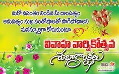wedding quotes telugu pin by r padma on anniversaries anniversary