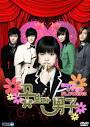 Boys Over Flowers รักฉบับใหม่หัวใจ 4 ดวง พากย์ไทย ซีรีย์เกาหลี V2D
