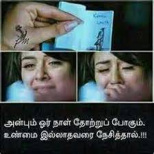 film quotes in tamil tamil movie sad quotes with images 萌え萌えエロ同人