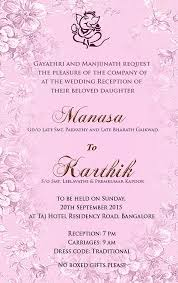 hindu engagement invitations free hindu style reception invitation wordings online
