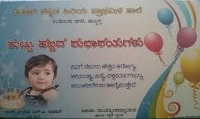 1st year baby birthday invitation cards a day in hubli deepakpm