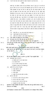 cbse board exam sample papers sa1 class x u2013 hindi b aglasem