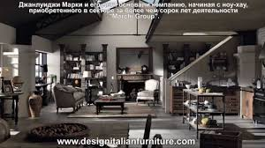 Home Furniture By Design by Dialma Brown от Design Italian Furniture Youtube