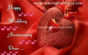 Wedding Wishes Kavithai In English Tamil Kavithaihal
