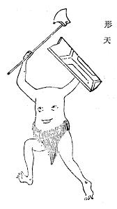 xingtian wikipedia