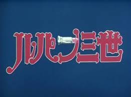 Seeking Episode Titles List Of Lupin Iii Part Ii Episodes Season 4