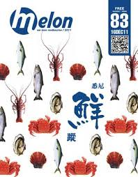 am駭agement cuisine 15m2 melon vol083 by melon ink magazine issuu