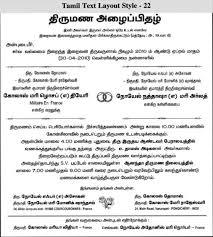 Christian Wedding Cards Wordings Funny Wedding Invitation Wordings In Tamil Matik For