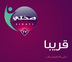 cuisine tv frequence algérie télévision satellite القنوات التلفزيونية الجزائرية