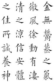 How To Say Chair In Chinese Chinese Calligraphy Wikipedia