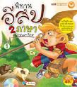 นิทานอีสป 2 ภาษา อังกฤษ-ไทย ชุดที่ 1 (หนังสือ 1 เล่ม + VideoCD 1 ...