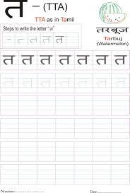 hindi alphabet practice worksheet letter त